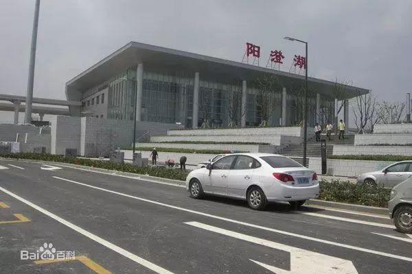 """中国高铁站 沪宁高速铁路""""阳澄湖站"""""""