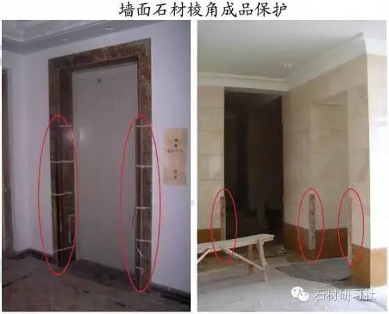 室内墙面石材施工工艺及细部构造3大要点