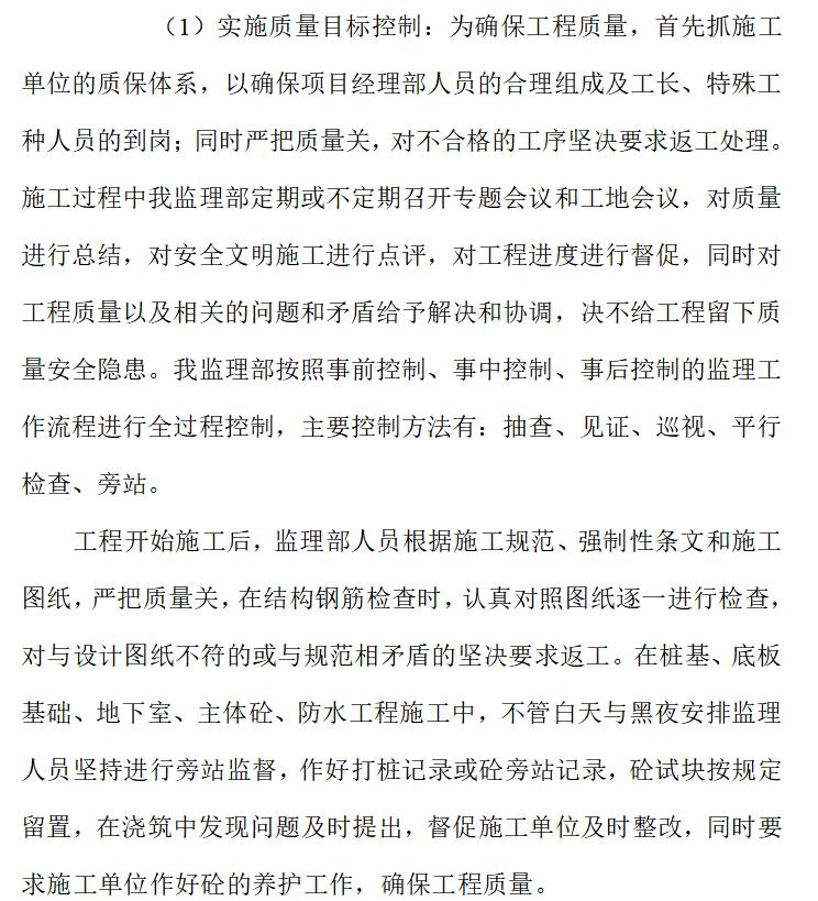 江苏软件外包产业园12#13#楼工程监理工作总结(共12页)