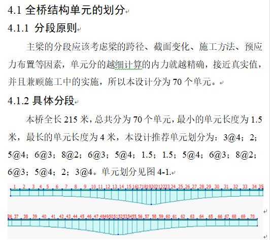 桥梁工程计算书—兰州理工大学毕业设计论文_7