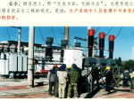 特种作业人员《电工作业》安全技术培训(共191页)
