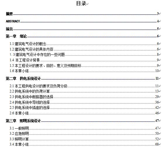 民用建筑电气照明图纸资料下载-[昆明]某高校民用建筑电气毕业设计(论文)