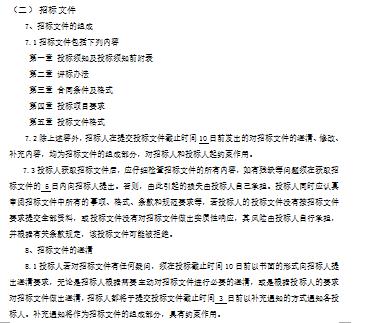 [银川]颍上县滨河文化广场项目一体化工程招标文件(共60页)