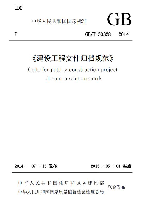 GBT50328-2014建设工程文件归档整理规范