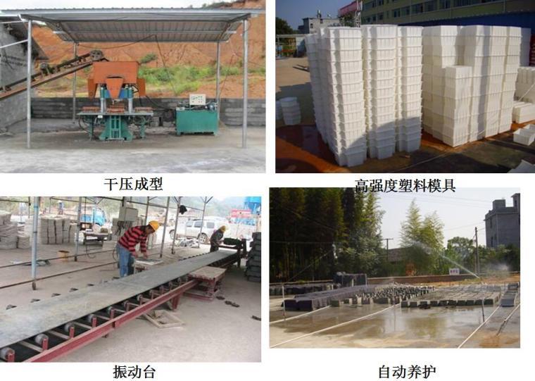 高速公路工程施工标准化范例PPT(大量附图,118页)