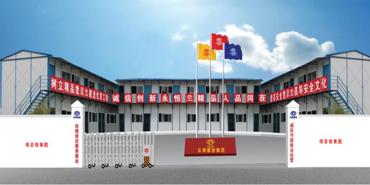 [云南]建设工程施工现场安全文明标准化施工图册PPT(83页)