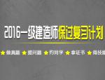 2016山东一级建造师网上报名:7月29日-8月10日