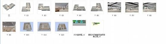 [北京]知名企业现代风格服务大厅室内CAD装修施工图(含效果图)缩略图