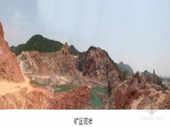 [江苏]矿山地质环境治理工程实施性施工组织设计