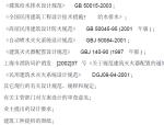 上海某办公楼给排水设计计算
