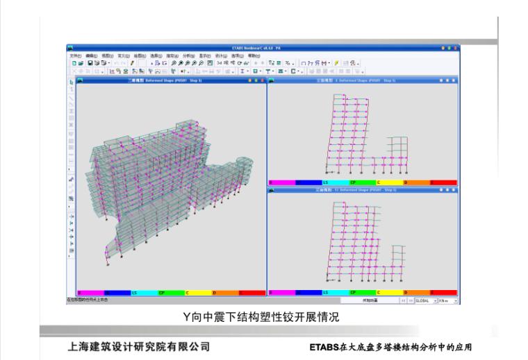 ETABS在大底盘多塔楼结构分析中的应用_14