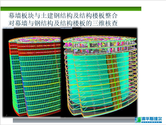 "BIM软件在""上海中心""项目的应用_14"
