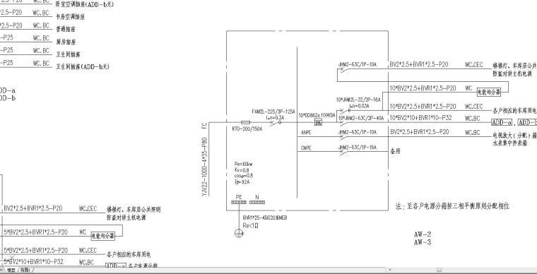 某多层住宅电气施工图