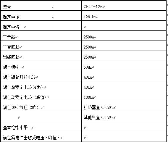 水电站机电设备技术协议_2