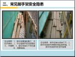 建筑施工脚手架安全管理精讲(图文并茂)