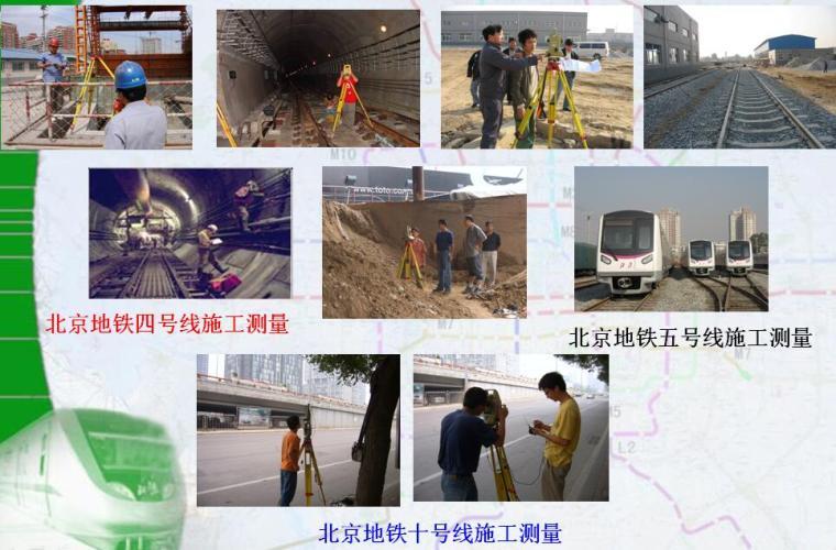 北京市轨道交通新建线路施工测量管理细则和技术要求PPT