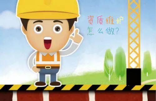 建筑企业资质维护培训资料下载-建筑资质如何维护?这些省事窍门你还不知道?