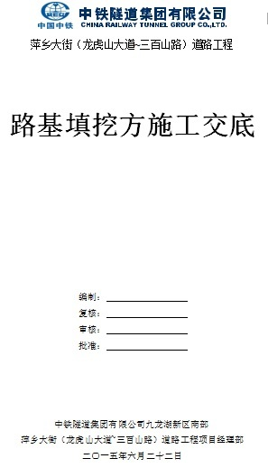 萍乡大街(龙虎山大道~三百山路)道路工程路基填挖方施工交底
