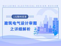 【1元限时优惠】电气设计审图详解