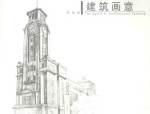传统建筑速写艺术建筑画意 李晓