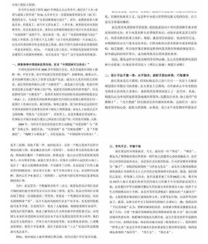 20位园林专家反对俞孔坚入选?反对信已流传,你怎么看?
