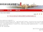 未来几天惠州公积金办暂停办理几天