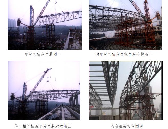大跨度空间管桁架高空组装施工工法
