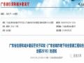 广东发布地下综合管廊定额,工料机、管理费、税金社保都明确了!