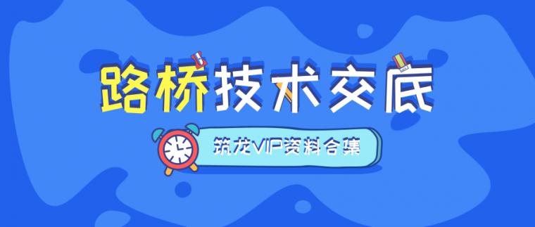 路桥技术交底精选TOP20