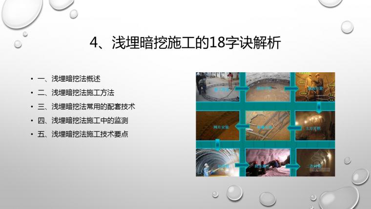 [套餐]市政工程施工技术速成班2018版(道路+桥梁+地下工程)[_9