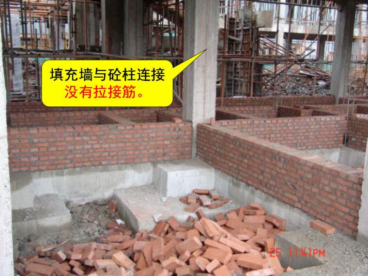 建筑工程施工質量通病防治措施(土建裝修及安裝工程)