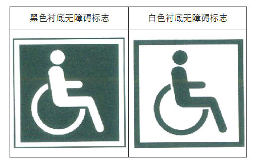 无障碍设计规范 GB50763-2012
