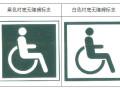 无障碍亿客隆彩票网址规范 GB50763-2012