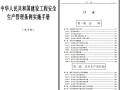 中华人民共和国建设工程安全生产管理条例实施手册