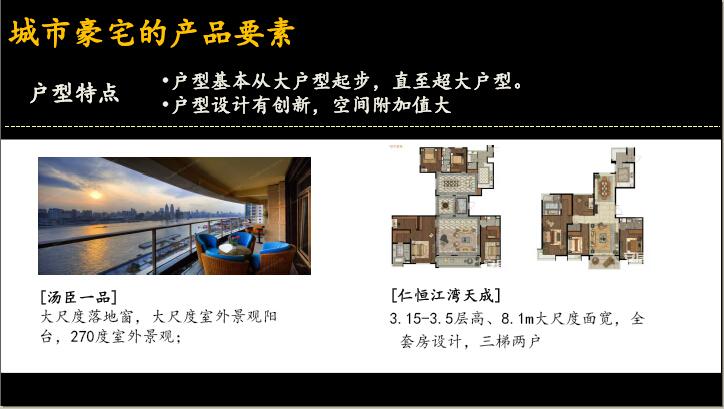 [南京]住宅地块项目产品价值点建议报告(图文并茂)_3