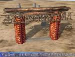 桩柱式桥墩施工动画演示(3分钟)