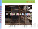 工程项目安全质量管理讲义(96页)