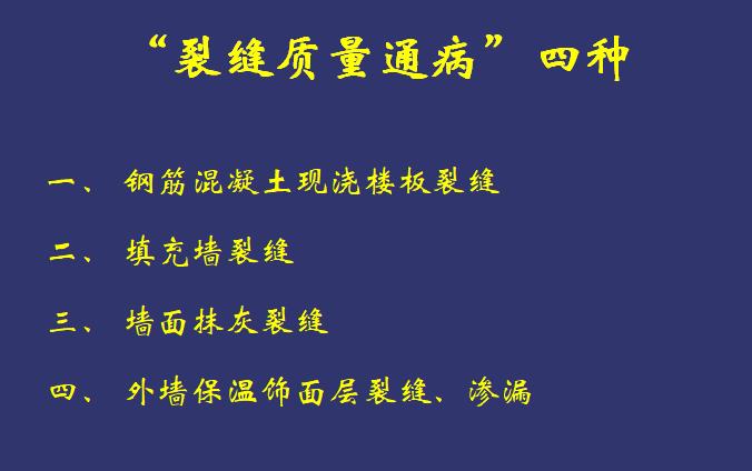 【讲义】住宅工程质量通病专项治理(共149页)_5
