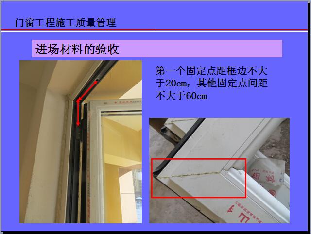 门窗工程施工质量管理讲义(图文并茂)_4