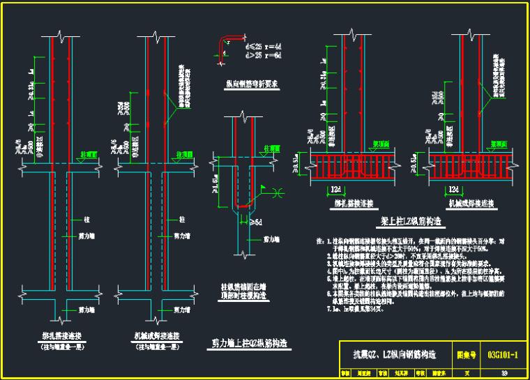 混凝土框架节点构造详图、构造做法、洞口配筋图