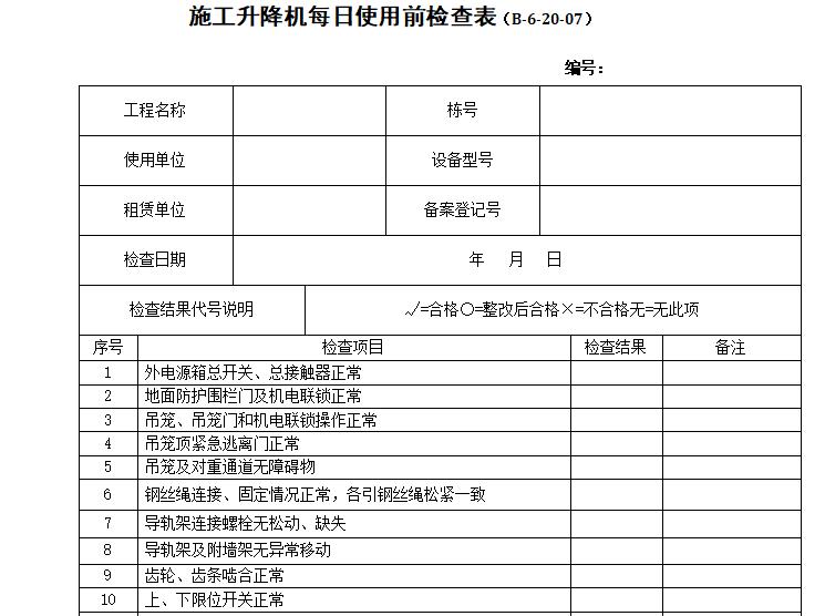 施工升降机检查记录表