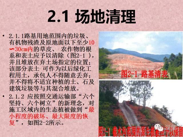 高速公路路基施工标准化_9