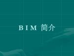 BIM教程-BIM简介(6个方面全面介绍),80页