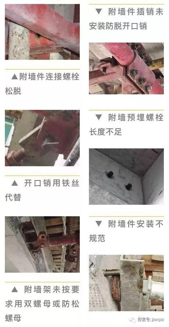 施工电梯常见安全隐患