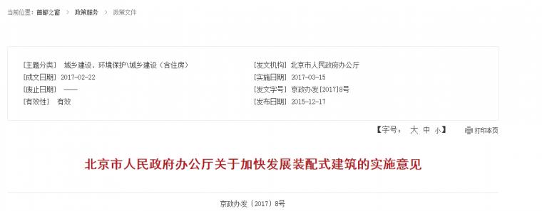 北京市人民政府办公厅关于加快发展装配式建筑的实施意见