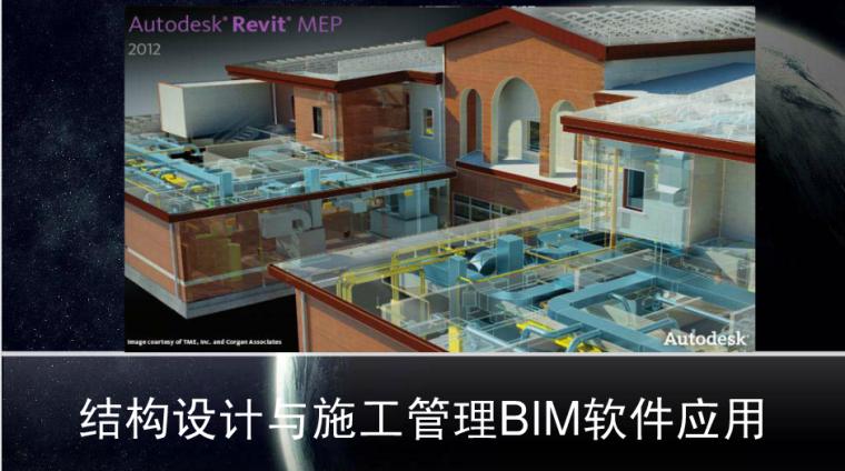 结构设计与施工管理BIM软件应用