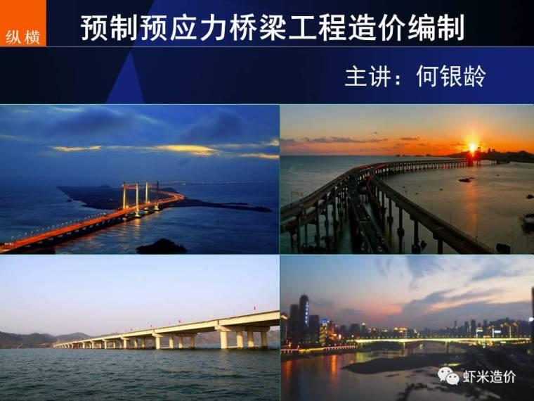 后张法预制预应力桥梁工程造价编制