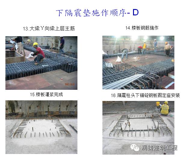 台湾人用38层超高层全预制结构建筑证明装配式建筑能抗震!_14