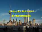 上海中心大厦利用BIM进行精益化管理的研究