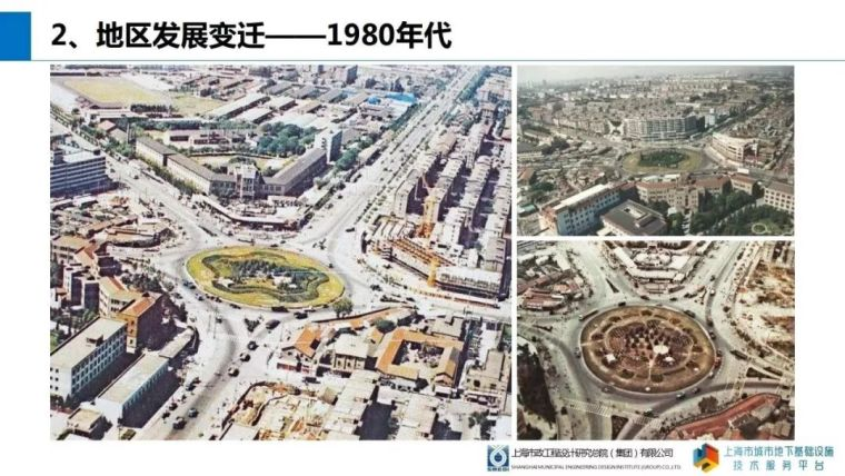 地下规划|上海江湾-五角场地区地下空间的发展历程与特色_6
